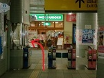 和泉多摩川駅改札