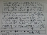 S.T様74歳男性会社役員直筆メッセージ