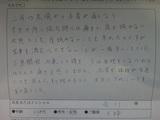 吉川様49歳女性主婦直筆メッセージ