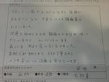 安田様30歳代女性会社員直筆メッセージ