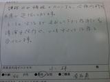 小林様40歳代男性会社員直筆メッセージ