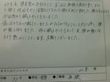 山本様77歳女性直筆メッセージ