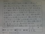 池谷様50歳代男性自営業直筆メッセージ