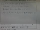 K.O様50歳代男性自営業直筆メッセージ