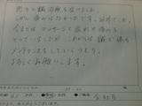 M.H様65歳男性会社員直筆メッセージ