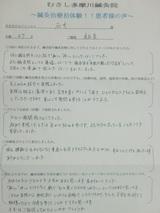 石井様椎間板ヘルニア(坐骨神経痛)直筆メッセージ