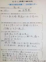 滝田様貧血症による下肢の浮腫み直筆メッセージ