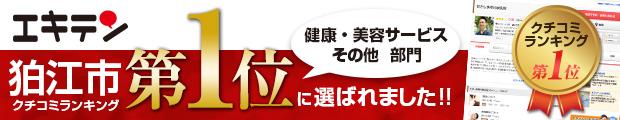 狛江市口コミランキング第1位