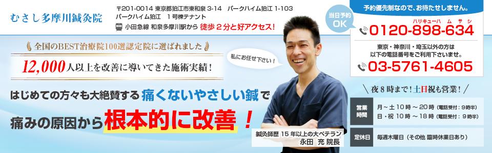 むさし多摩川鍼灸院